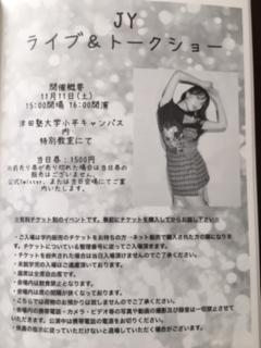 知英 津田塾学園祭.JPG