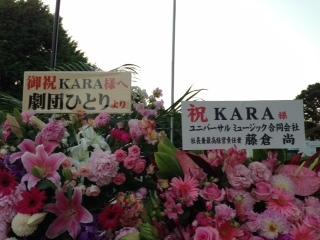 KARA武道館 ファンミーティング 画像 (2).JPG