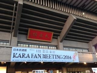 KARA武道館 ファンミーティング 画像 (4).JPG